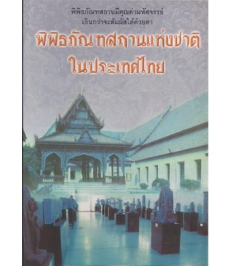 พิพิธภัณฑ์สถานแห่งชาติในประเทศไทย