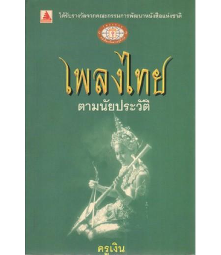 เพลงไทยตามนัยประวัติ