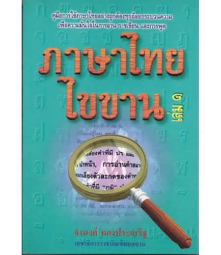 ภาษาไทยไขขาน เล่ม 1