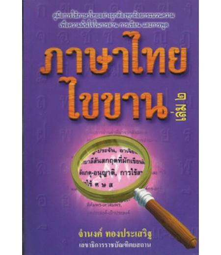 ภาษาไทยไขขาน เล่ม 2