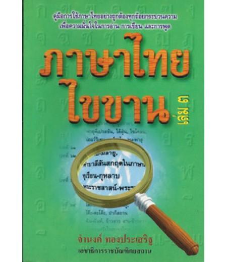 ภาษาไทยไขขาน เล่ม 3