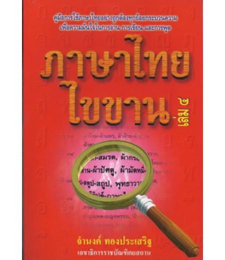 ภาษาไทยไขขาน เล่ม 4