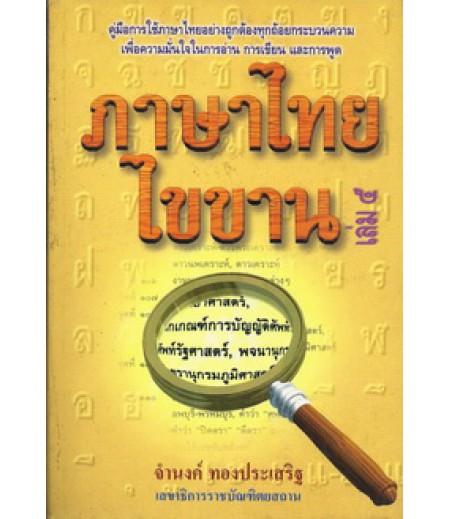 ภาษาไทยไขขาน เล่ม 5