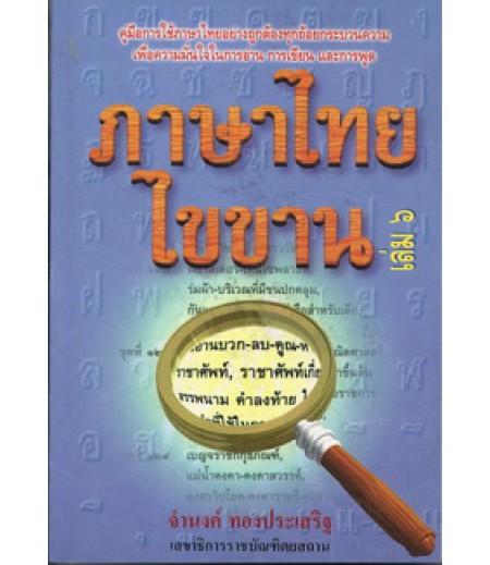 ภาษาไทยไขขาน เล่ม 6