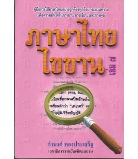 ภาษาไทยไขขาน เล่ม 7