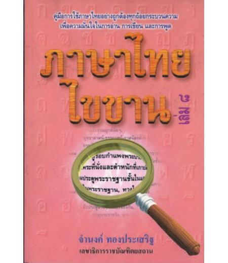 ภาษาไทยไขขาน เล่ม 8