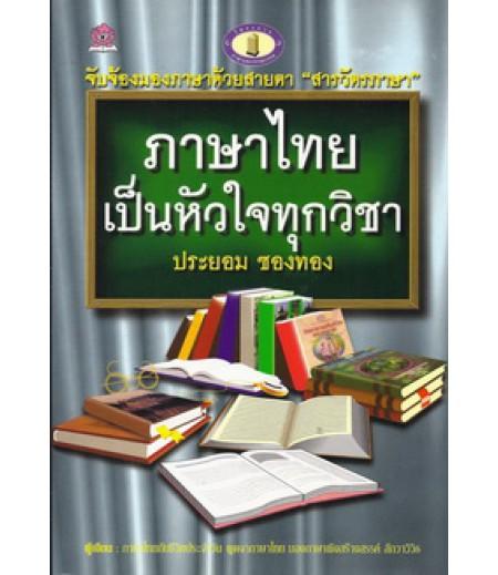 ภาษาไทยเป็นหัวใจทุกวิชา