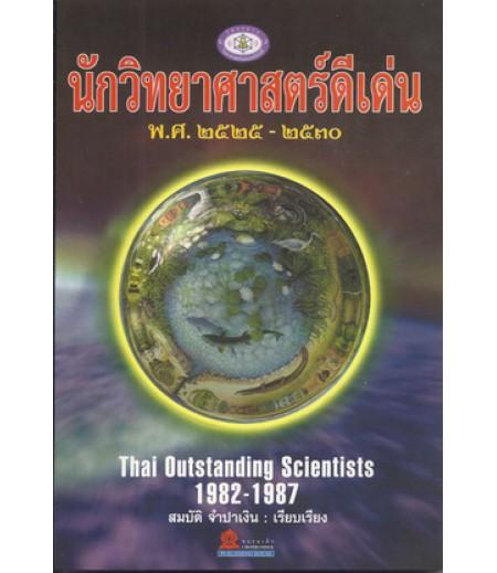 นักวิทยาศาสตร์ดีเด่น พ.ศ.2525 - 2530