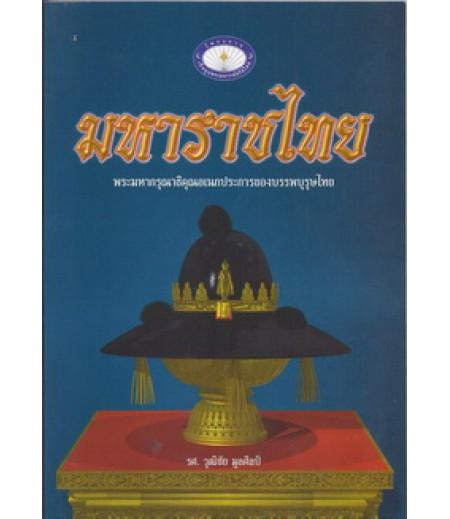 มหาราชไทย