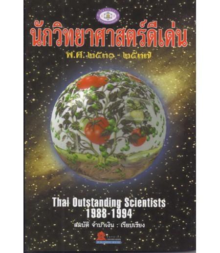 นักวิทยาศาสตร์ดีเด่น พ.ศ.2530 - 2537