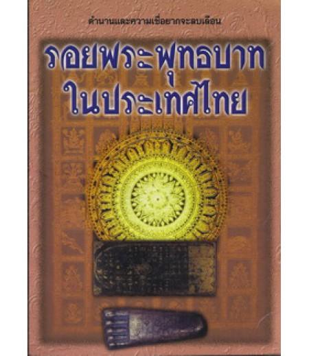 รอยพระพุทธบาทในประเทศไทย