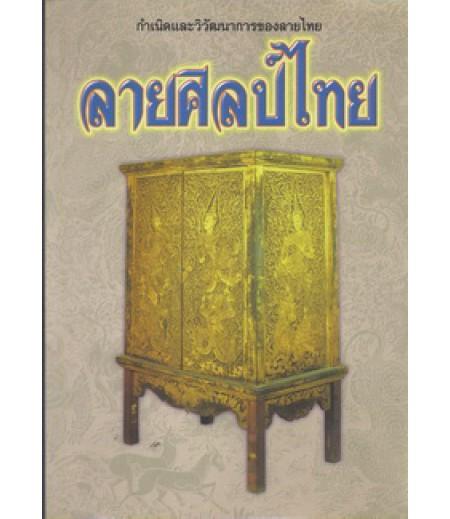 ลายศิลป์ไทย
