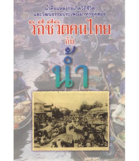 วิถีชีวิตคนไทยกับน้ำ