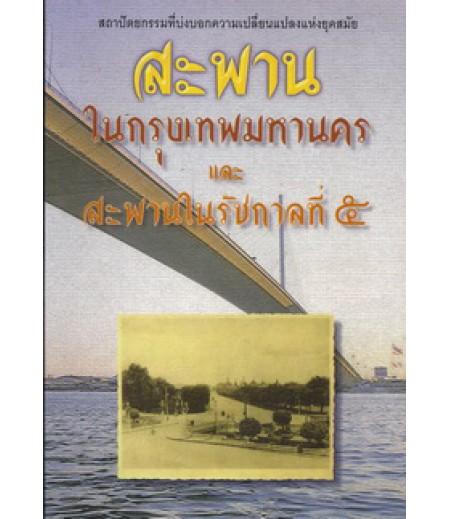 สะพานในกรุงเทพมหานครและสะพานในรัชกาลที่5