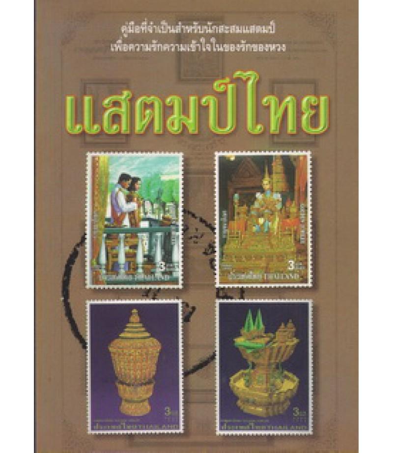 แสตมป์ไทย