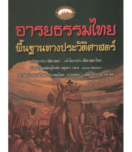 อารยธรรมไทยพื้นฐานทางประวัติศาสตร์
