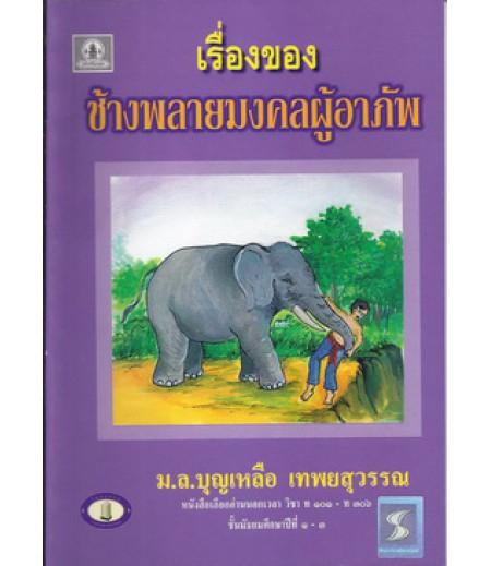 เรื่องของช้างพลายมงคลผู้อาภัพ