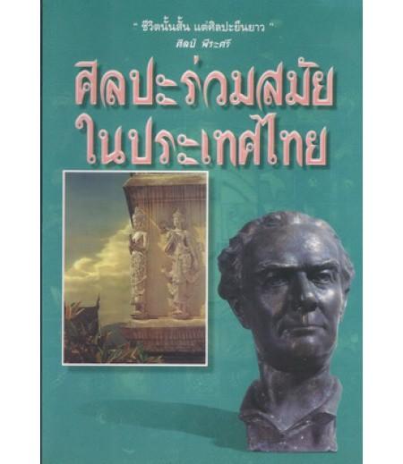 ศิลปะร่วมสมัยในประเทศไทย