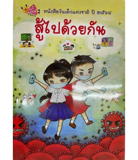 หนังสือวันเด็กแห่งชาติประจำปี 2564