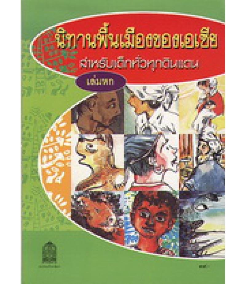 นิทานพื้นเมืองของเอเชียสำหรับเด็กทั่วทุกดินแดน เล่ม 6 (สพฐ)