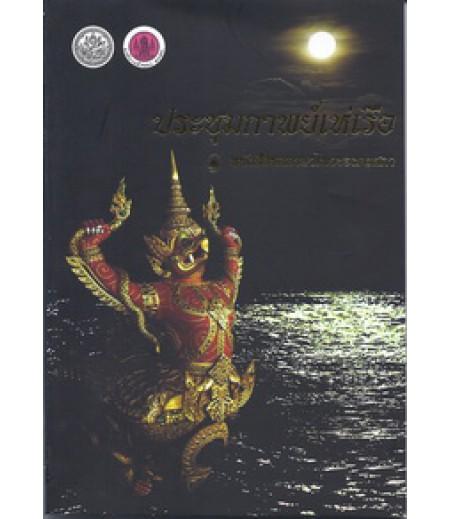 ประชุมกาพย์เห่เรือ 1 ชุดภาษาไทยของคุรุสภา (กรมศิลปากร)