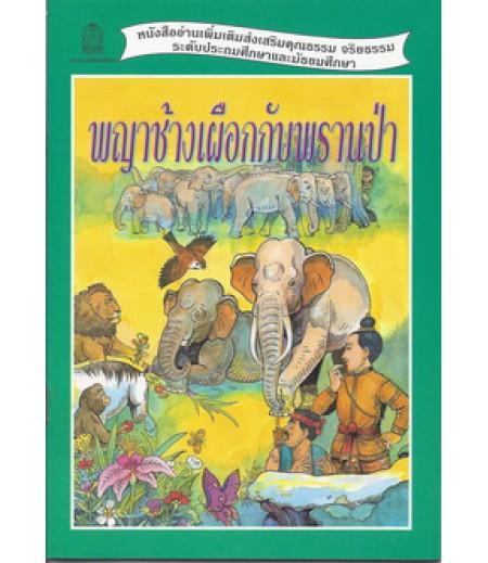 พญาช้างเผือกกับพรานป่า (สพฐ)