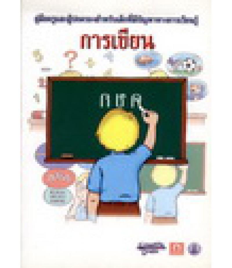 คู่มือครู-ผู้ปกครองสำหรับเด็กที่มีปัญหาทางการเรียนรู้ การเขียน