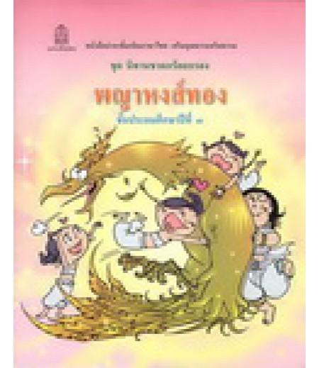 หนังสือชุด นิทานชาดกร้อยกรอง พญาหงส์ทอง ชั้น ป.3(สพฐ)
