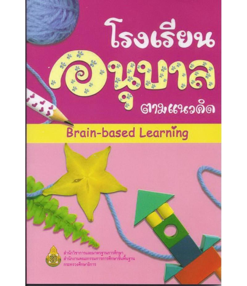โรงเรียนอนุบาล ตามแนวคิด Brain-based Learning (สพฐ)