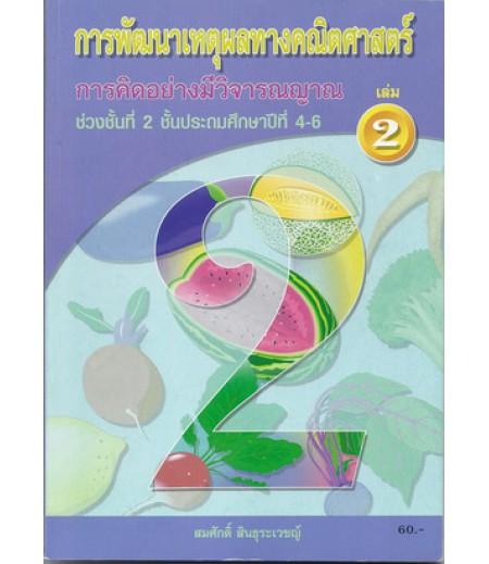 การคิดอย่างมีวิจารณญาณ เล่ม2 ช่วงชั้นที่ 2 ชั้น ป.4-6 (อค)