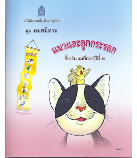 หนังสือชุด อมตนิทาน แมวและลูกกระรอก ชั้น ป.2 (สพฐ)