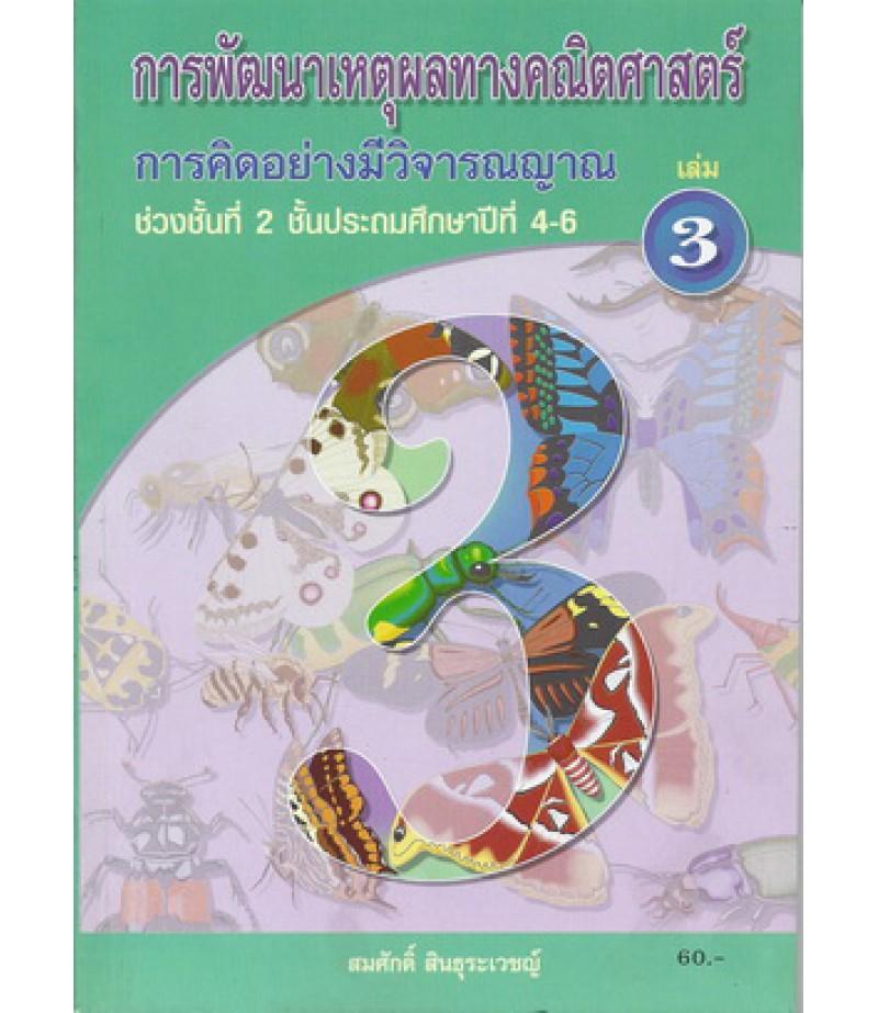 การคิดอย่างมีวิจารณญาณ เล่ม3 ช่วงชัั้นที่ 2 ชั้น ป.4-6 (อค)
