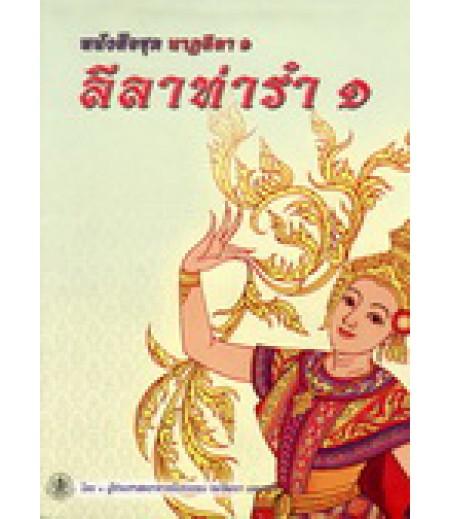 หนังสือชุด นาฏลีลา 1 ลีลาท่ารำ 1 (อค)