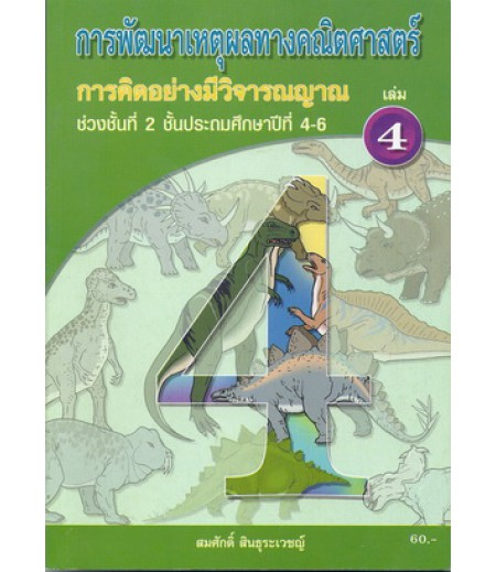 การคิดอย่างมีวิจารณญาณ เล่ม4 ช่วงชั้นที่ 2 ชั้น ป.4-6 (อค)
