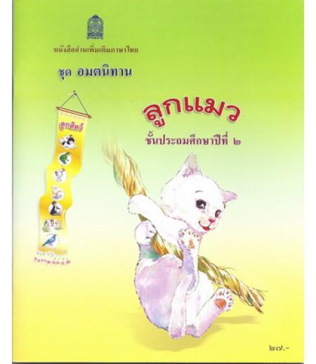 หนังสือชุด อมตนิทาน ลูกแมว ชั้น ป.2 (สพฐ)