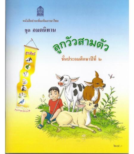 หนังสือชุด อมตนิทาน ลูกวัวสามตัว ชั้น ป.2(สพฐ)