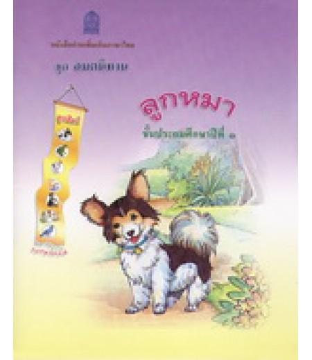 หนังสือชุด อมตนิทาน ลูกหมา ชั้น ป.1(สพฐ)