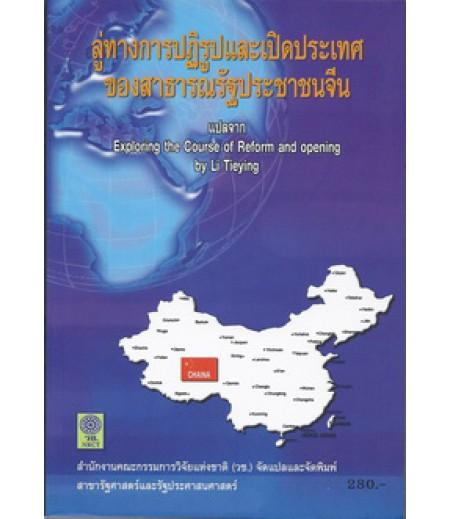 ลู่ทางการปฏิรูปและเปิดประเทศของสาธารณรัฐประชาชนจีน (สภาวิจัย)