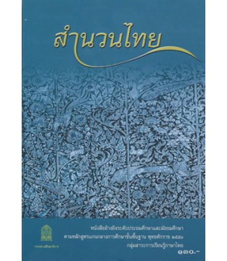 สำนวนไทย (สพฐ)