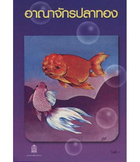 อาณาจักรปลาทอง (สพฐ)