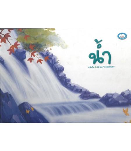 หนังสือ 3 มิติ ชุดสิ่งแวดล้อม น้ำ เล่มใหญ่