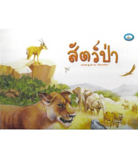 หนังสือ 3 มิติ ชุดสิ่งแวดล้อม สัตว์ป่า เล่มใหญ่