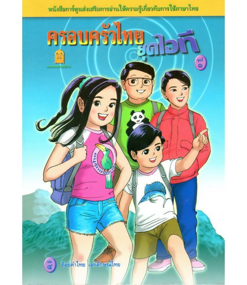 ครอบครัวไทยยุคไอที ชุดที่ 1 เล่ม 4 (สพฐ)