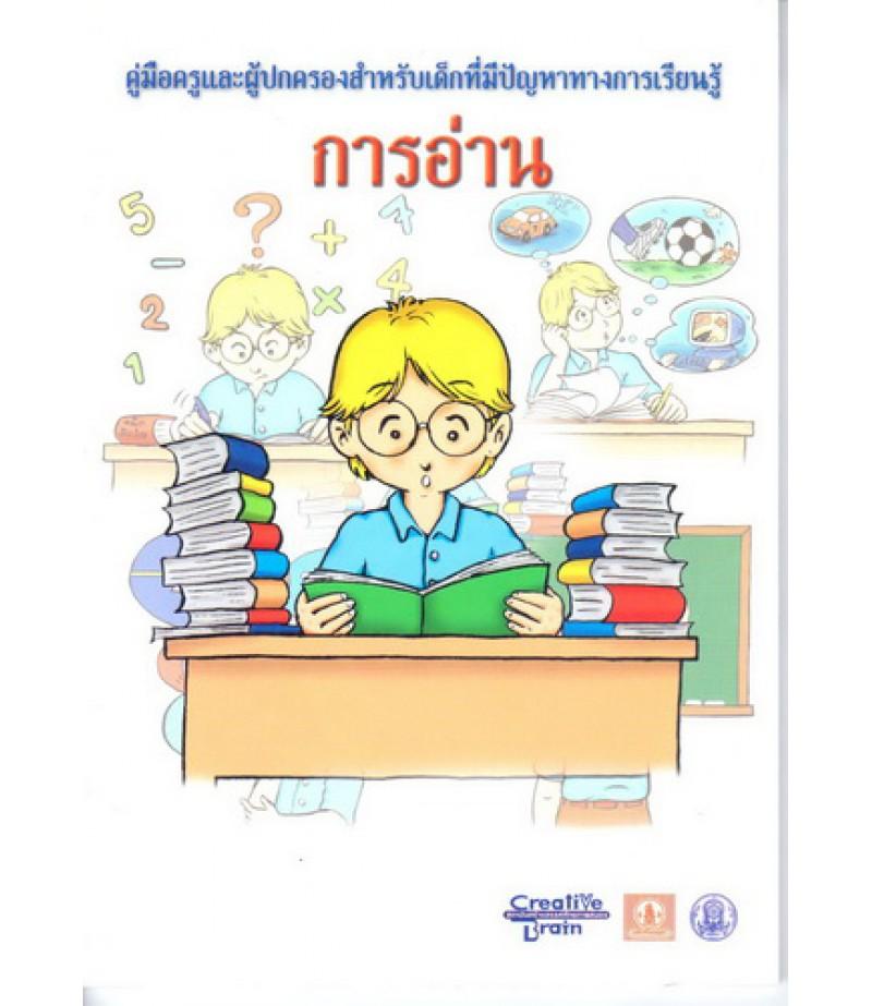 คู่มือครู-ผู้ปกครองสำหรับเด็กที่มีปัญหาทางการเรียนรู้ การอ่าน