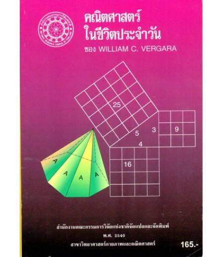 คณิตศาสตร์ในชีวิตประจำวัน (สภาวิจัย)