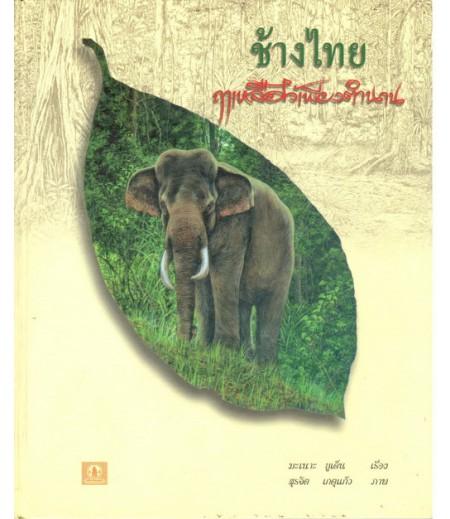 ช้างไทย ฤาเหลือไว้เพียงตำนาน (อค)
