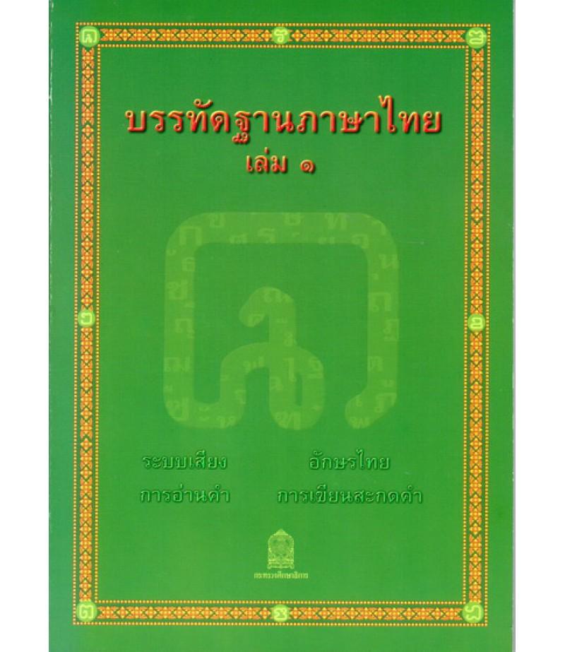 บรรทัดฐานภาษาไทย เล่ม1 ระบบเสียง (สพฐ)
