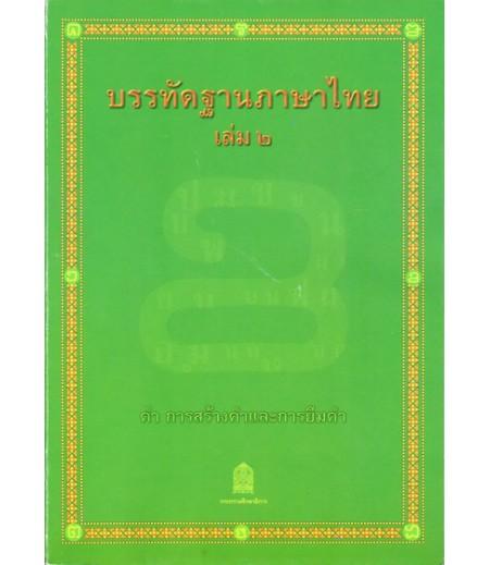 บรรทัดฐานภาษาไทย เล่ม2 คำ,การสร้างคำ (สพฐ)