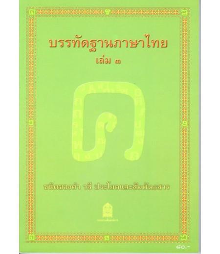 บรรทัดฐานภาษาไทย เล่ม3 ชนิดของคำ, วลี (สพฐ)