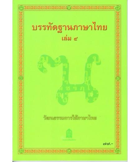 บรรทัดฐานภาษาไทย เล่ม4 วัฒนธรรมการใช้ภาษา (สพฐ)